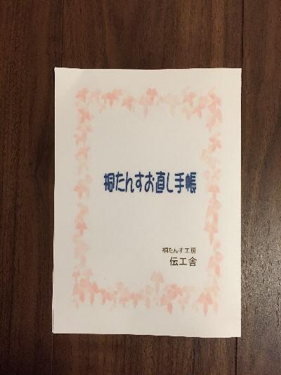 桐たんすお直し手帳の写真